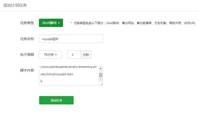 宝塔bt控制面板实时监控mysql方法 用脚本启动解决自动停止故障
