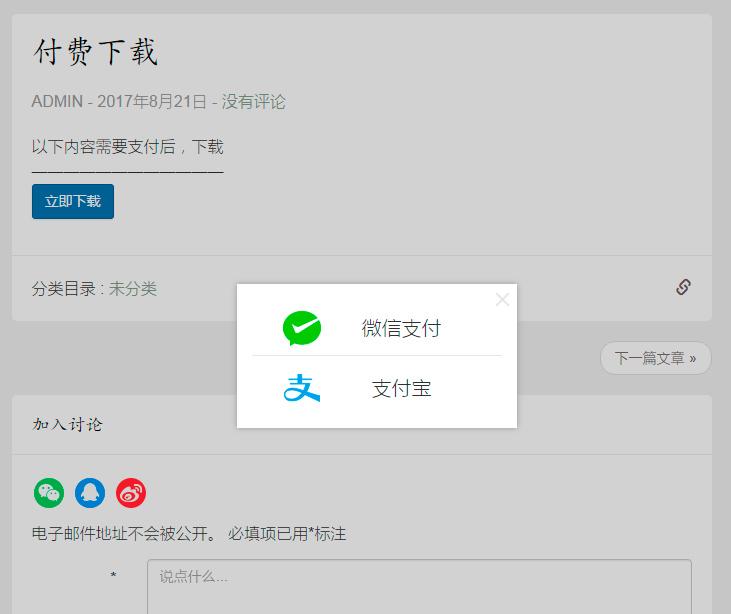推荐一款wordpress付费下载插件Wechat download
