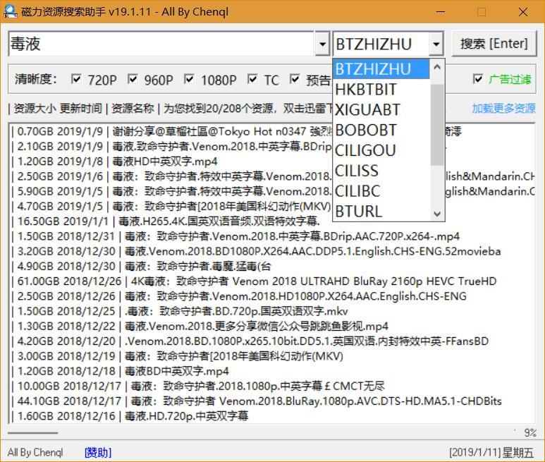 磁力资源搜索助手V19.1.14 可以搜各种大小电影