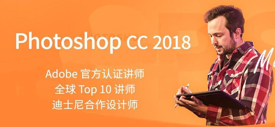 PhotoshopCC2018大师课程分享