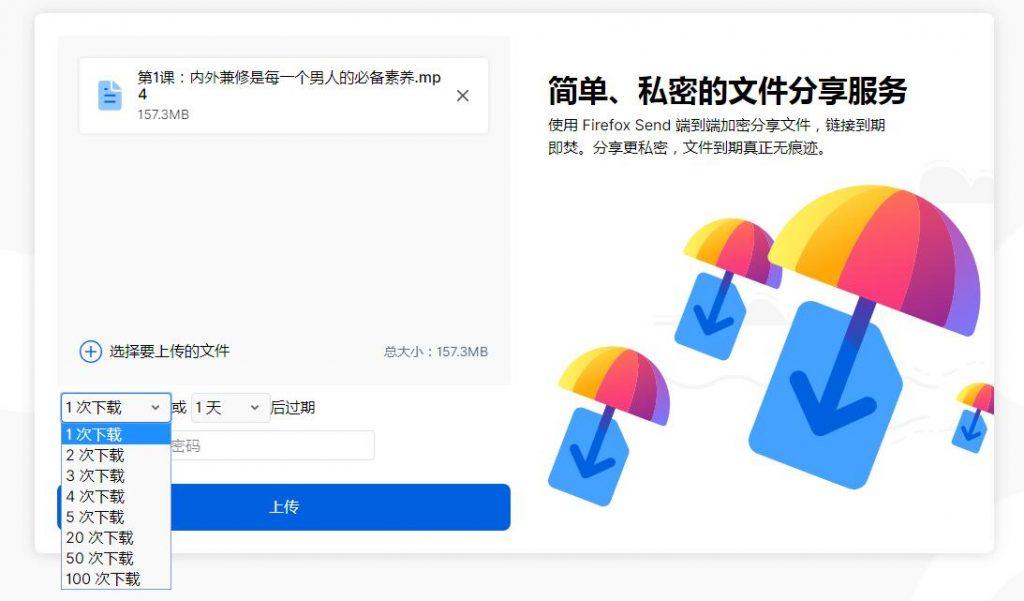 火狐免费网盘FireFox Send