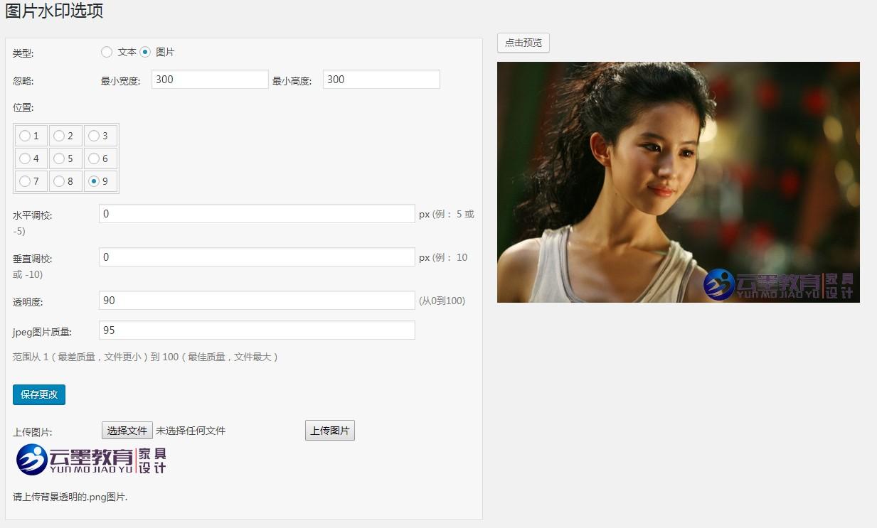 WordPress图片水印DX-Watermark插件