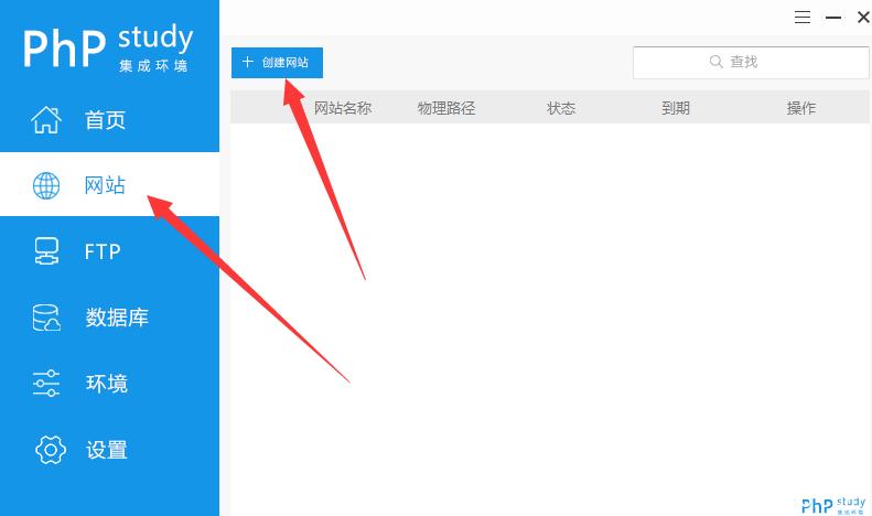 phpstudy v8.0创建本地站点域名图文教程
