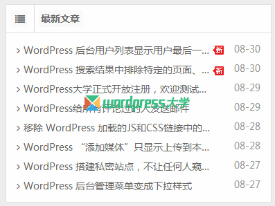 WordPress 文章列表调用 new(最新)标志
