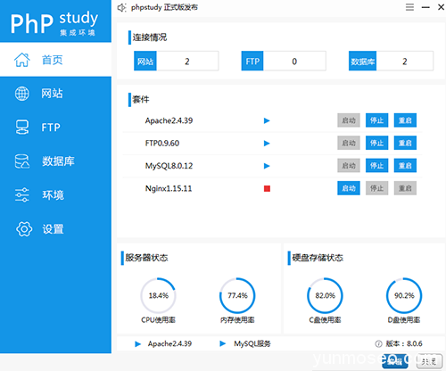 phpStudy V8.0.9.3(Win64位)