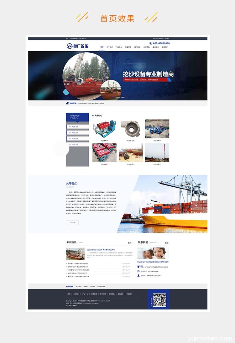 dedecms航运造船厂抽沙船设备类公司企业官网网站织梦模板源码带后台手机端
