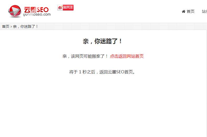 WordPress程序设置404.php模板