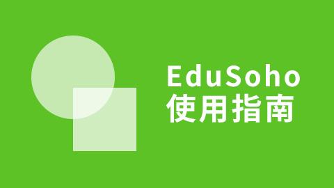 edusoho网校初建设代理服务