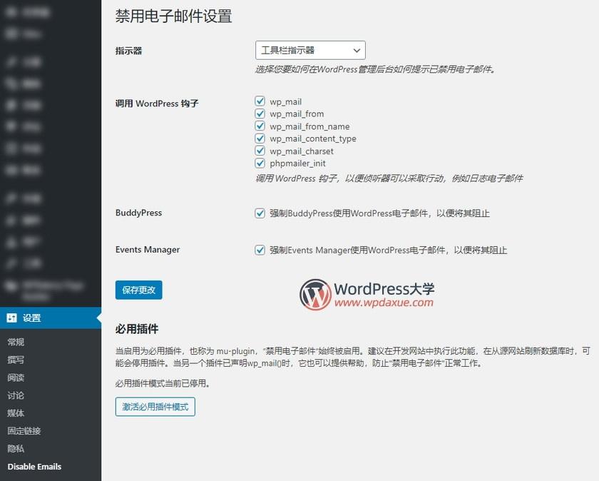 Disable Emails插件禁用WordPress的邮件发送功能
