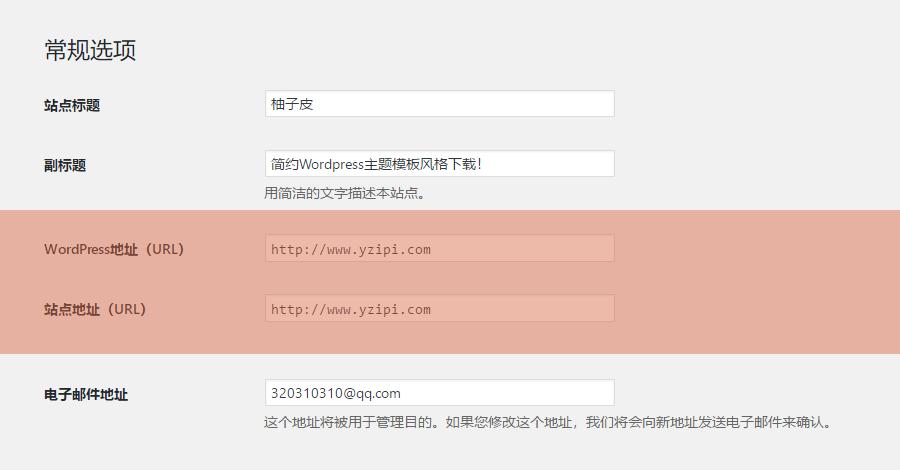 WordPress更换域名方法