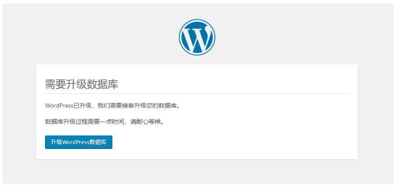 WordPress程序升级更新方法详解