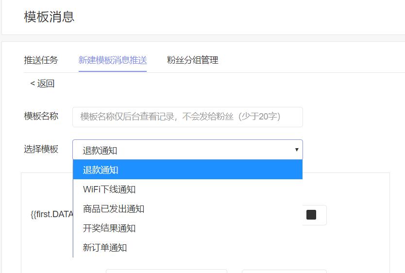 微信公众号模板消息申请理由怎么写?