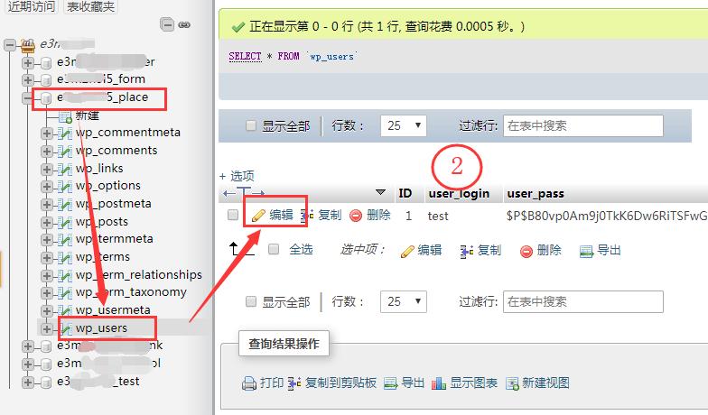 WordPress忘记登录密码?密码重置方法