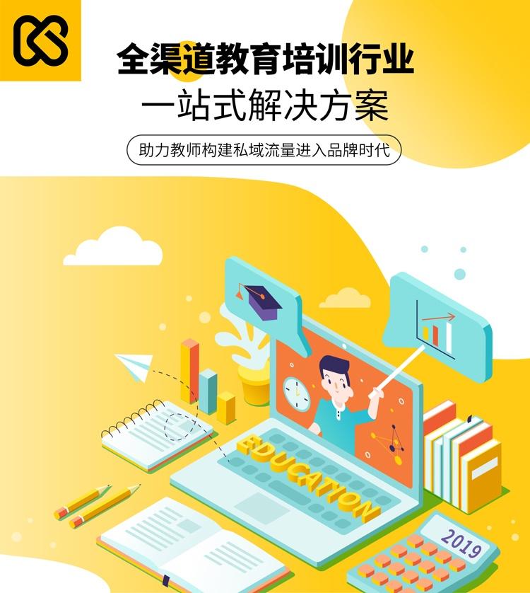 课加加知识付费系统超级代理服务商解决方案